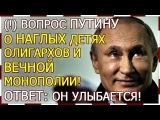 Вопрос Путину о