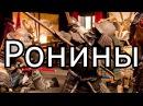 47 Ронинов. Фильм.