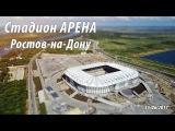 Строительство стадиона в Ростове-на-Дону к ЧМ-2018 (06.2017)