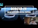 BOBOVR Z4 зачем очки виртуальной реальности в 2016