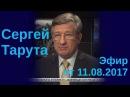 Сергей Тарута, народный депутат Украины, в Вечернем прайме телеканала 112 Украина , 11.08.2017