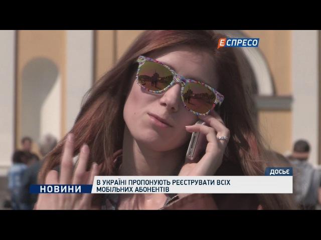 В Україні пропонують реєструвати всіх мобільних операторів