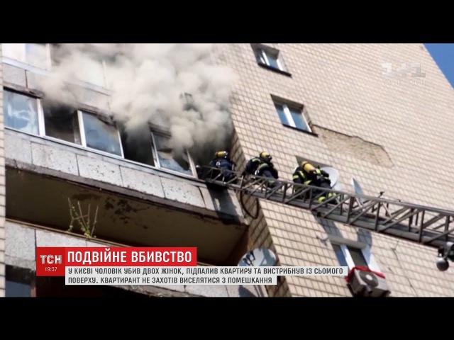 У Києві чоловік вбив двох жінок, підпалив квартиру та вистрибнув з сьомого поверху