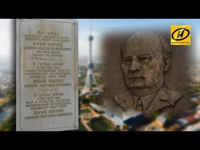 День памяти Якуба Коласа: 61 год назад ушёл из жизни народный поэт