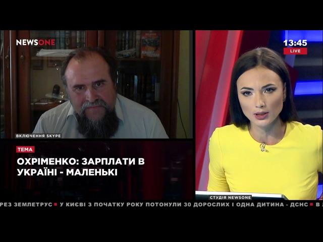 Эксклюзив. Охрименко: украинцы тратят на коммуналку больше всего в мире 11.08.17