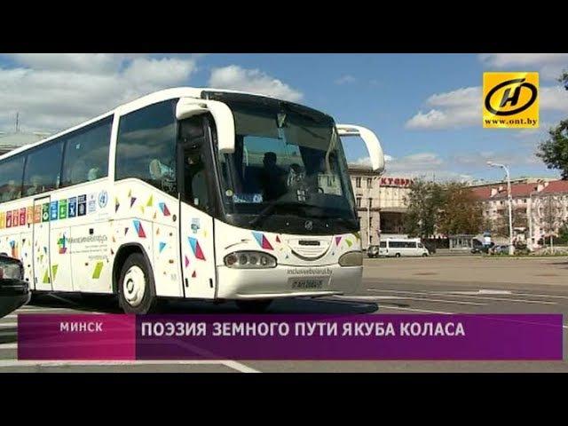 Экскурсия по местам Якуба Коласа прошла в Минске