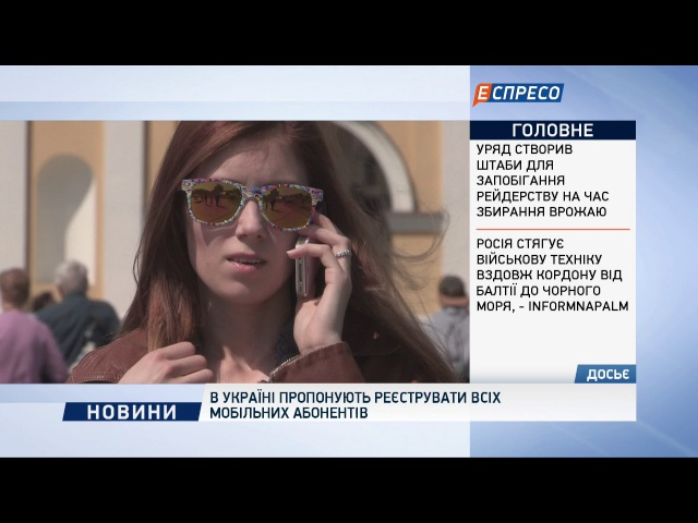 В Україні пропонують реєструвати всіх мобільних абонентів