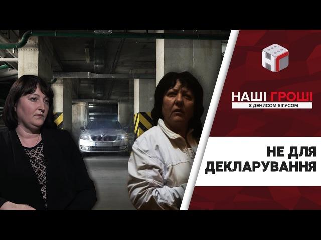 Автопарк для Корчак: як голова НАЗК порушує правила е-декларування (2017.05.15)