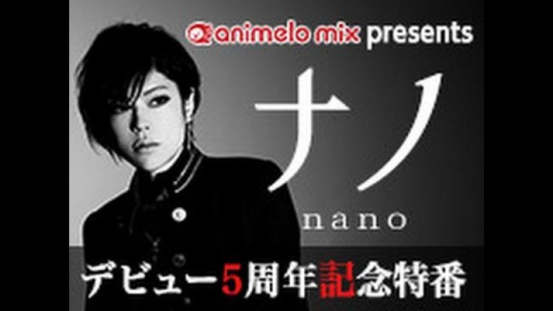 ナノ デビュー5周年記念特番 | nano 5th anniversary live broadcast