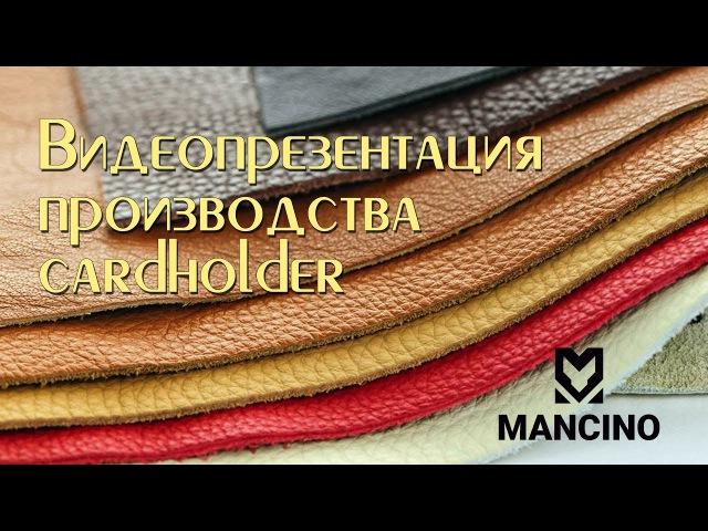 Презентация производства Cardholder Mancino Изделия из натуральной кожи.