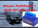 Nissan Pathfinder проверка ошибок сканером obd2 elm327 bluetooth горит чек check engine
