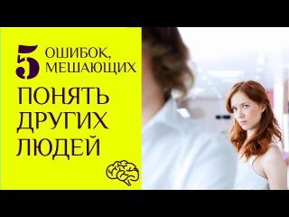 5 ошибок, которые мы совершаем анализирую других людей