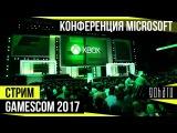 [Gamescom 2017] Конференция Microsoft на русском с GoHa.Ru