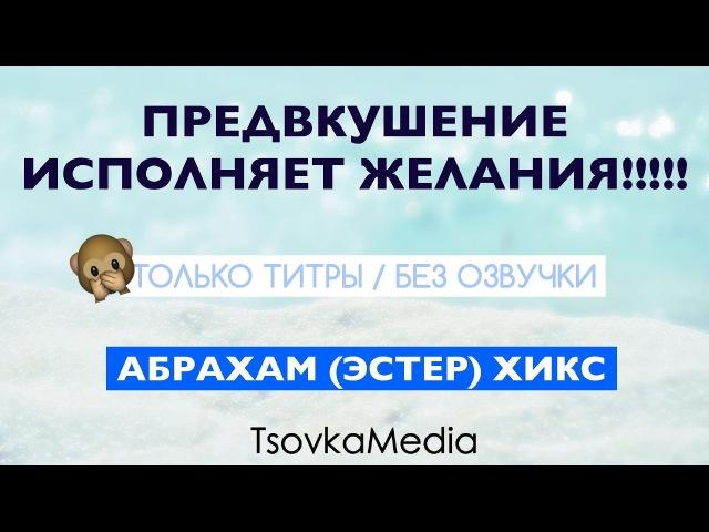 Предвкушение исполняет желания! (Титры / Без озвучки) ~ Абрахам (Эстер) Хикс | TsovkaMedia