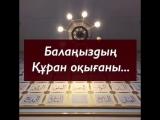 Балаңыздың Құран оқығаны -Ұстаз Ерлан Ақатаев?