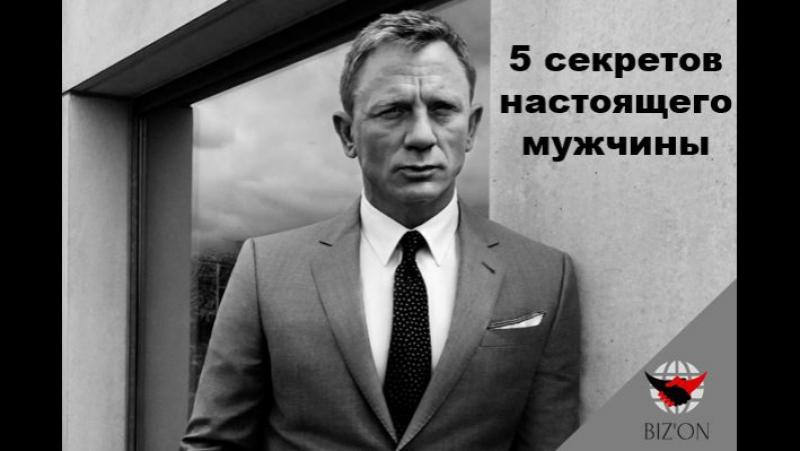 Пять секретов настоящего мужчины