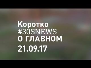 21.09 | Стивену Кингу 70 лет