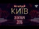Вечерний Киев 2016 , выпуск #3 | Новый сезон - новый формат | Шоу юмора