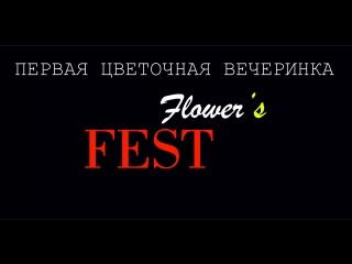 Flowers Fest в Мурманске