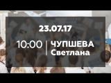 Встреча участников форума «Территория смыслов» с Светланой Чупшевой
