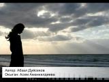 Асем Аманкелдиева