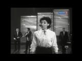 Сорванец Мария - Нани Брегвадзе и ВИА Орера 1966