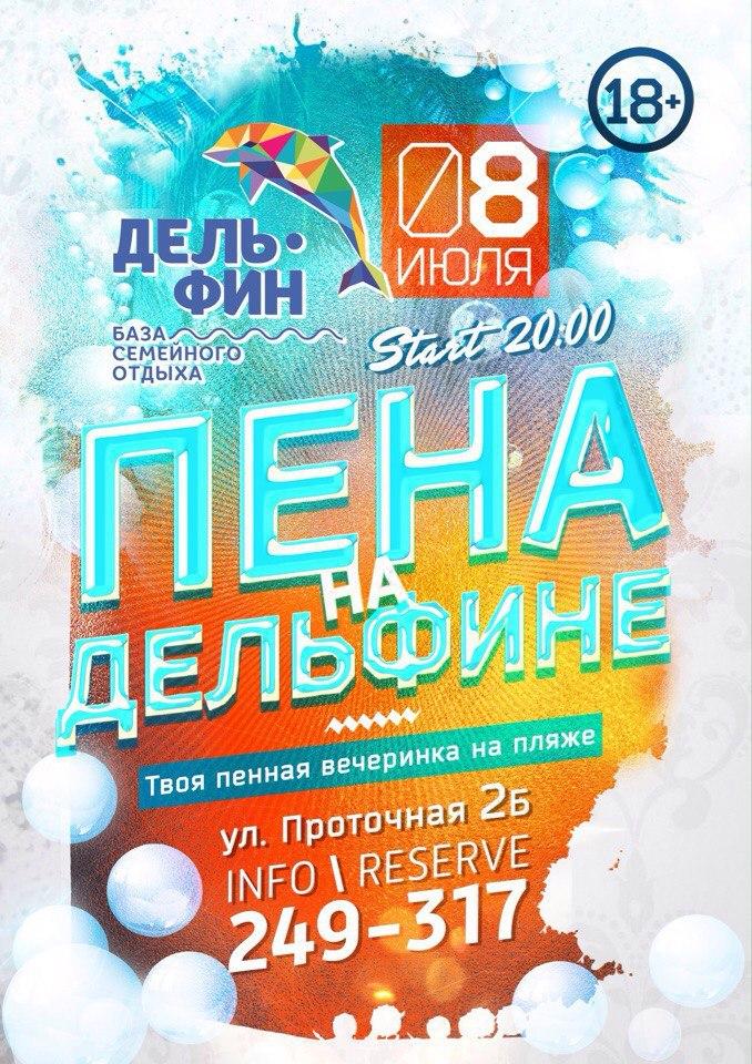 Афиша Хабаровск Большая Пенная Вечеринка / 8 июля / ДЕЛЬФИН