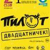 ПилОт   01.03.17   Z club   Улан-Удэ