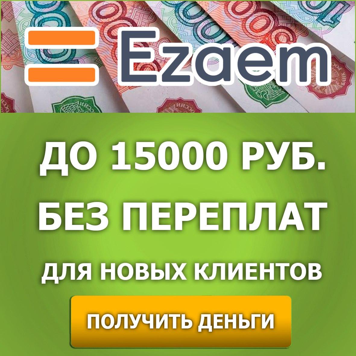 займ экспресс 30000