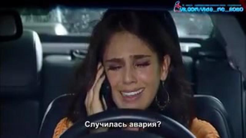 Опасные связи 51 серия с русскими субтитрами