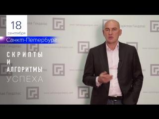 Радислав Гандапас 18 и 19 сентября 2017 в Санкт-Петербурге - Скрипты и алгоритмы успеха