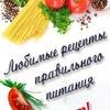 Рецепты правильного питания от диетолога.
