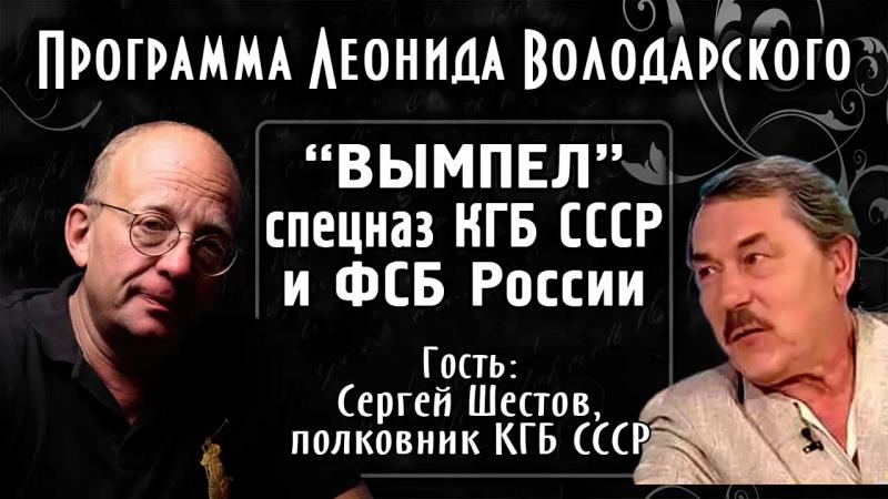 Полковник КГБ СССР Шестов С С Вымпел спецназ КГБ СССР и ФСБ России история становления