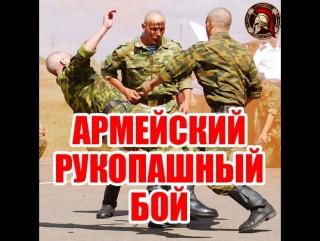 Армейский рукопашный бой (АРБ) с Максимом Ивановым — тактика боя и психология поединка