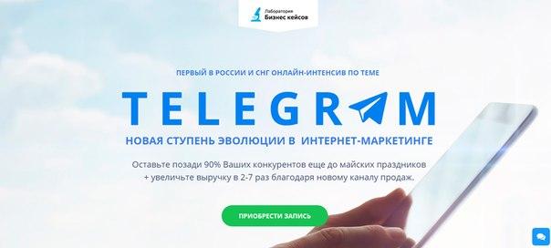 Запись интенсива по Телеграму