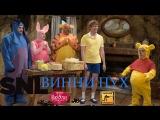SNL Winnie the Pooh - СВЖ Винни Пух (Black Street Records)