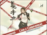 Юлия Савичева в Японии Live in Japan MTV (полная версия)