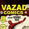 VaZAD - перевод классических комиксов
