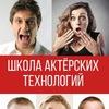 Актёрское мастерство для жизни и бизнеса. Томск