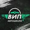 """Автошкола ВИП Ижевск обучаем на категорию """"В"""""""