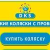 Детские коляски с пробегом.Ижевск.DKS
