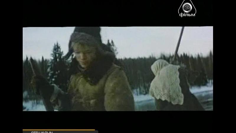 Отец и сын (1979) СССР Фильм - 2