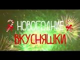 Футаж Для Видео Новогодние Вкусняшки