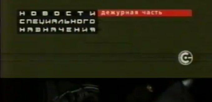 Телеспецназ (РТР, январь 2000) Фрагмент