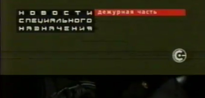 Телеспецназ (РТР, апрель 2000) Рэнглер-Ралли