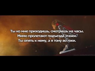 Макс Барских — Туманы_Неверная (Video Lyric, Текст Песни)