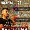 21|22 окт БРИГАДНЫЙ ПОДРЯД @ Архангельск, КОЛЕСО