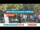 Митинг против коррупции 12 июня в Бийске. #ДимонОтветит