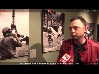Открытие фотовыставки Ромы Зверя, лидера группы