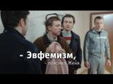 ФилФак Премьера! 10 апреля на канале ТНТ comedy